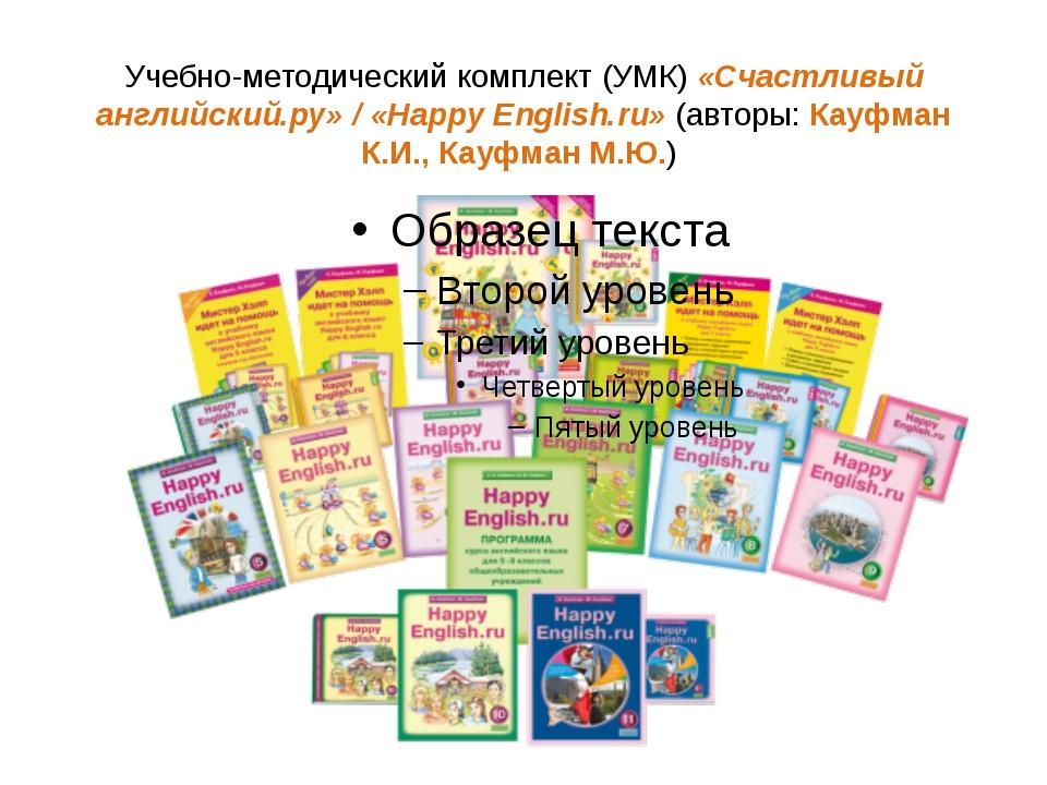 Учебно-методический комплект (УМК) «Счастливый английский.ру» / «Happy Englis...
