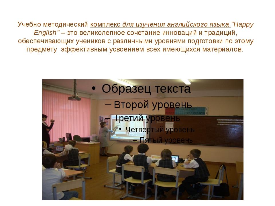 """Учебно методический комплекс для изучения английского языка """"Happy English"""" –..."""