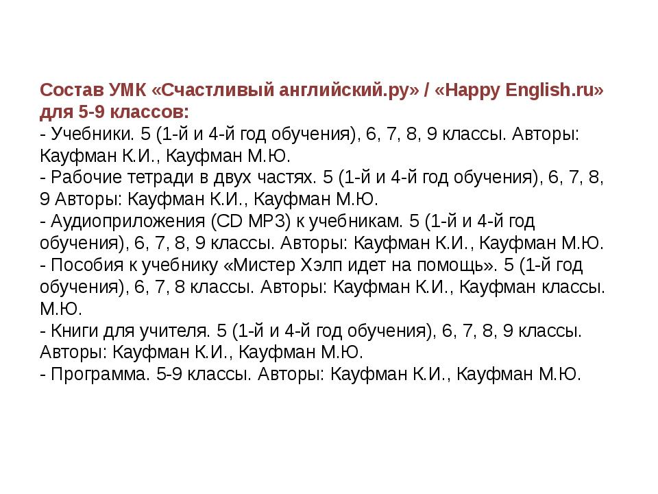 Состав УМК «Счастливый английский.ру» / «Happy English.ru» для 5-9 классов: -...