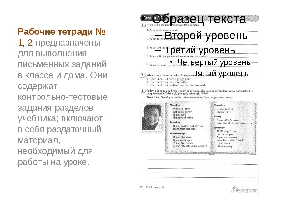 Рабочие тетради № 1, 2 предназначены для выполнения письменных заданий в кла...