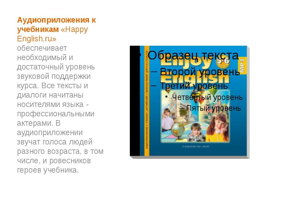 Аудиоприложения к учебникам «Happy English.ru» обеспечивает необходимый и до...