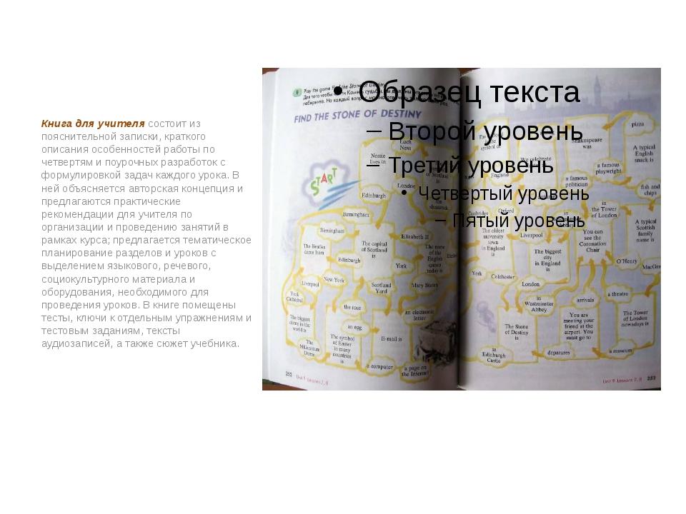 Книга для учителя состоит из пояснительной записки, краткого описания особен...