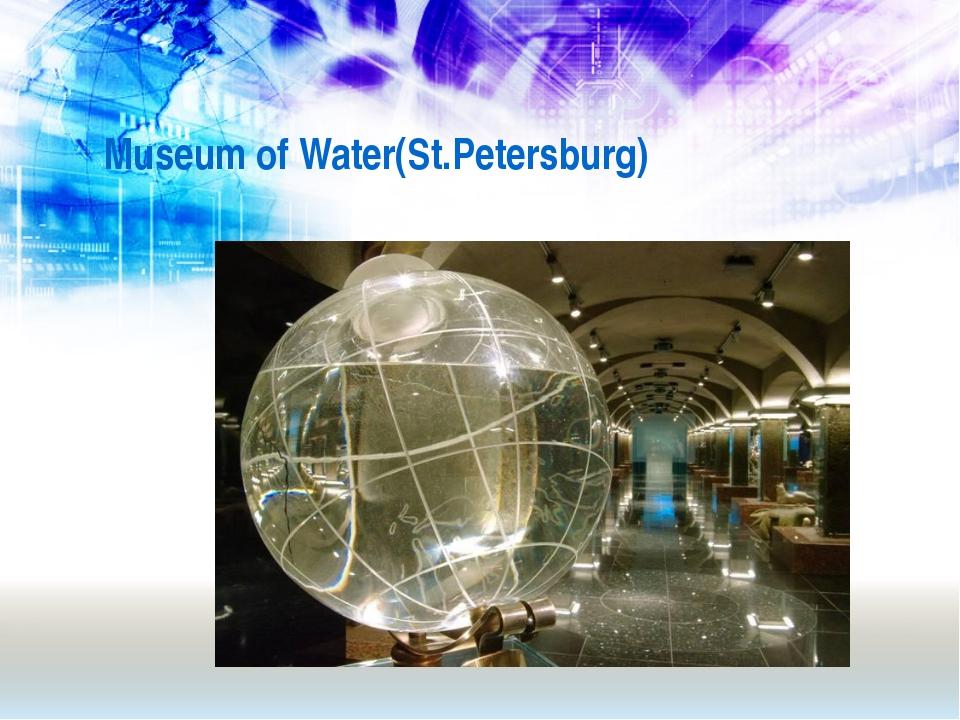 Museum of Water(St.Petersburg)