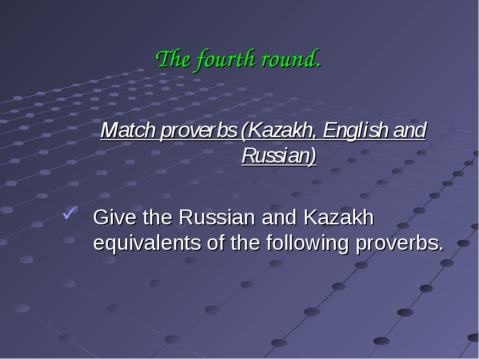 The fourth round. Match proverbs (Kazakh, English and Russian) Give the Russi...