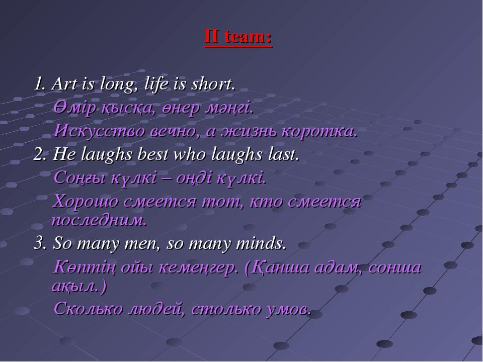 II team: 1. Art is long, life is short. Өмір қысқа, өнер мәңгі. Искусство веч...