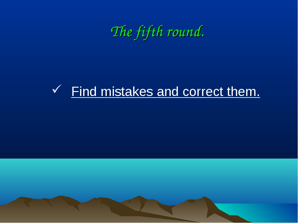The fifth round. Find mistakes and correct them.