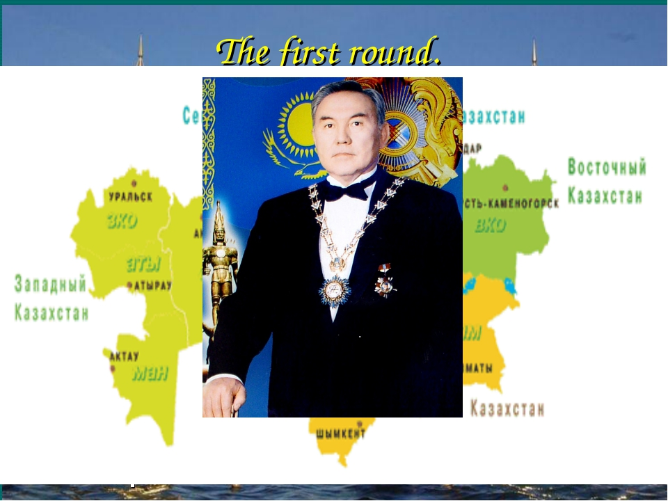 The first round. Answer the questions. How many regions are there in Kazakhst...