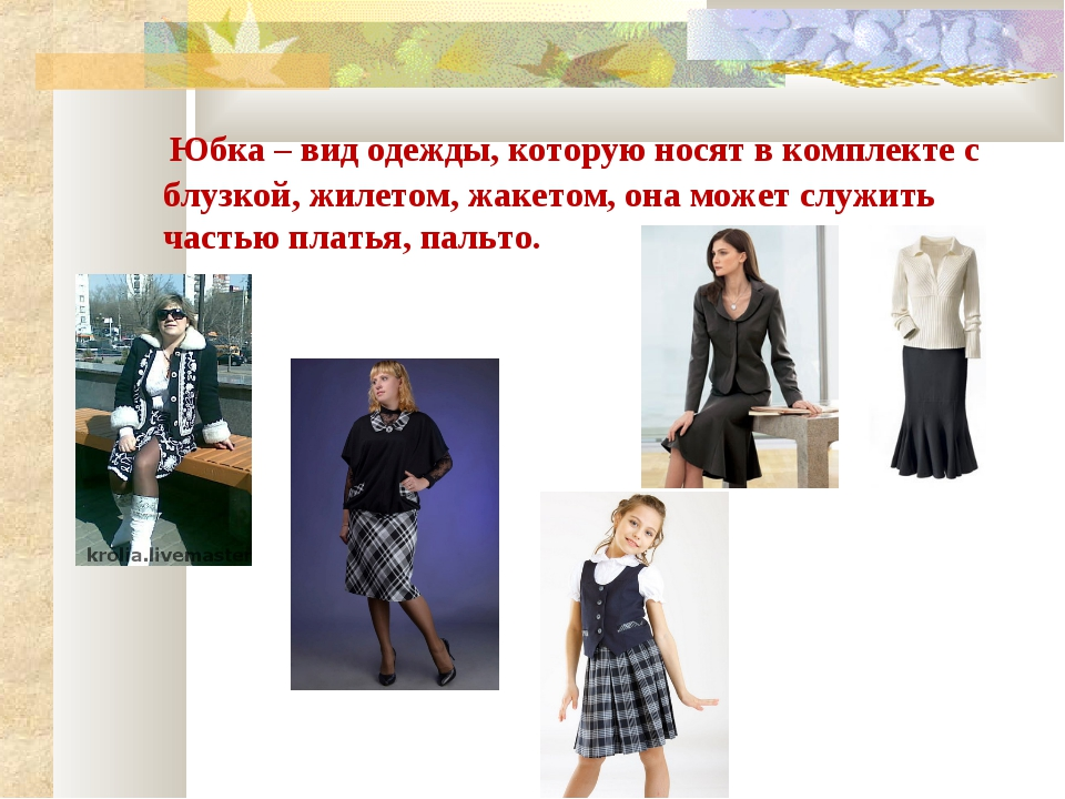 Юбка – вид одежды, которую носят в комплекте с блузкой, жилетом, жакетом, он...