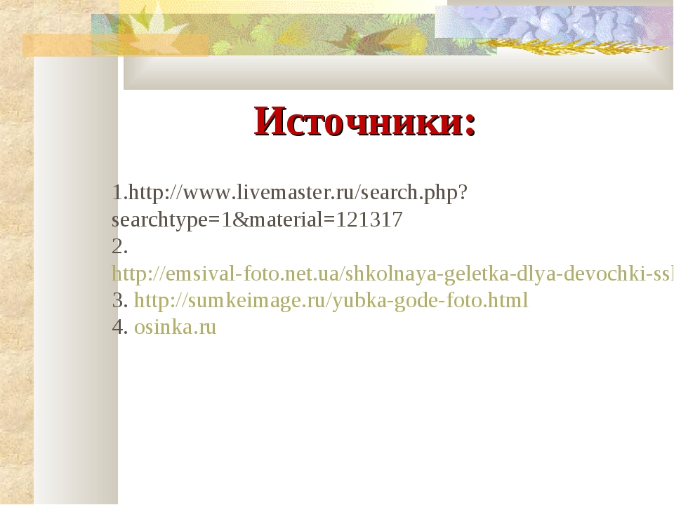 Источники: 1.http://www.livemaster.ru/search.php?searchtype=1&material=121317...