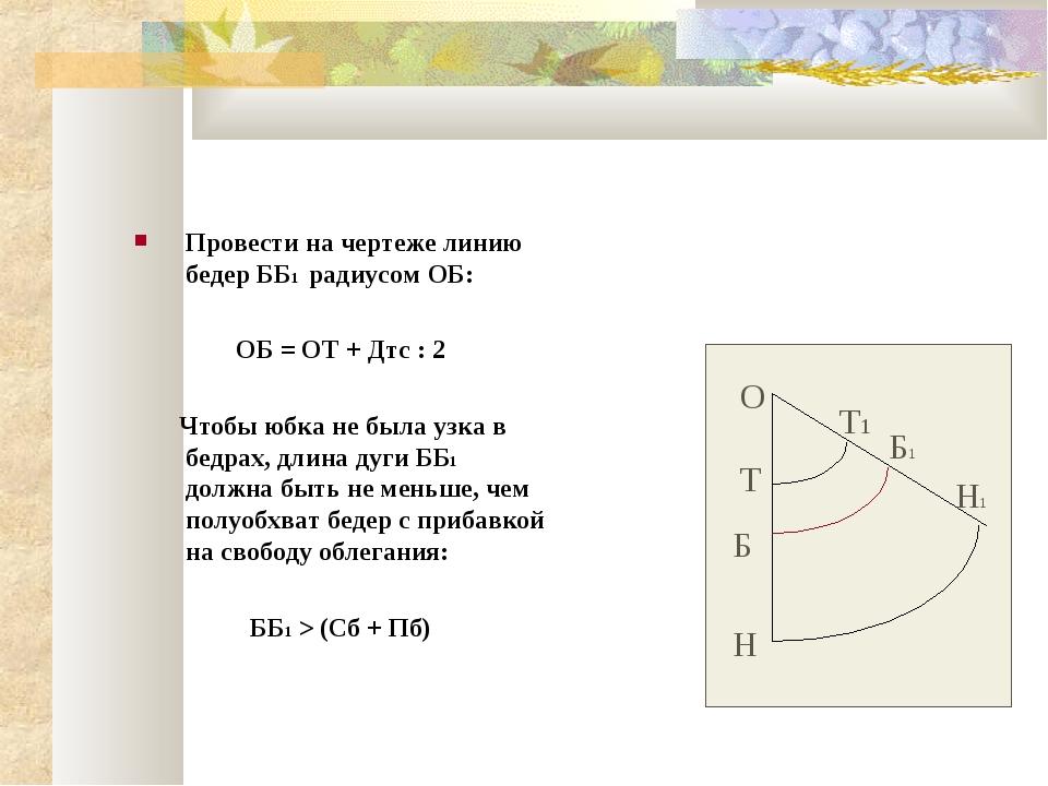 Провести на чертеже линию бедер ББ1 радиусом ОБ: ОБ = ОТ + Дтс : 2 Чтобы юбка...