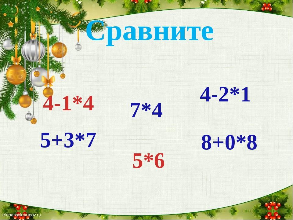 Сравните 4-1*4 5*6 7*4 4-2*1 5+3*7 8+0*8