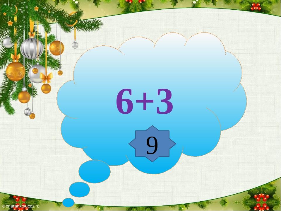 6+3 9