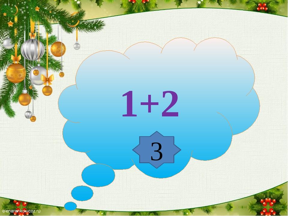 1+2 3