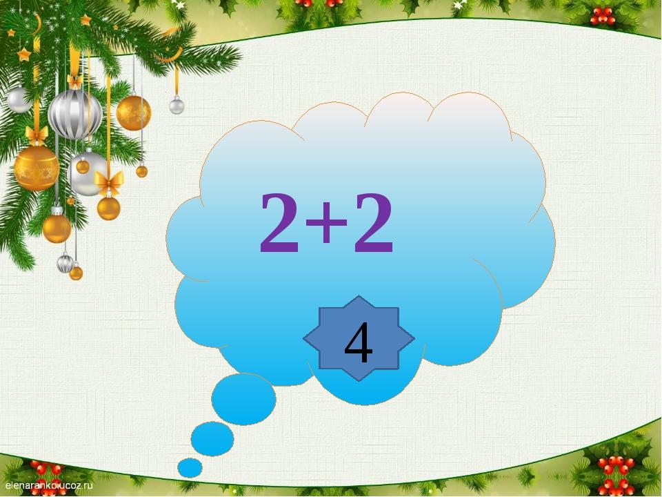 2+2 4