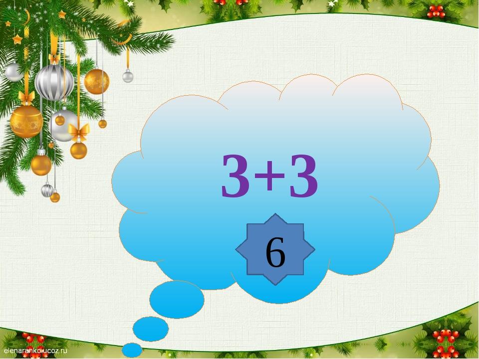 3+3 6