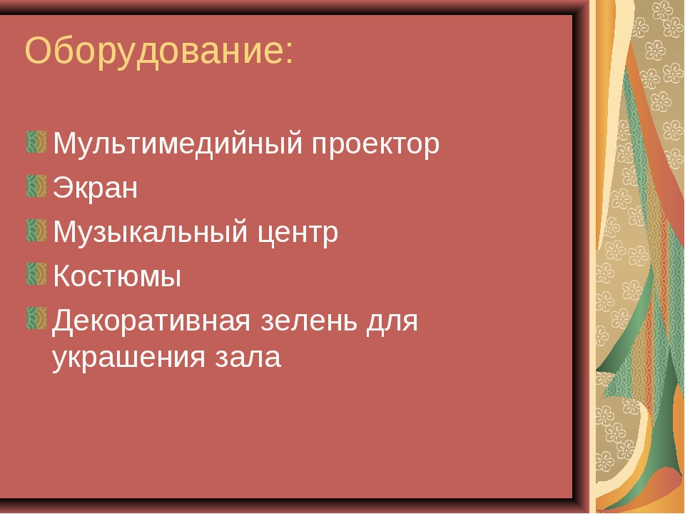 Оборудование: Мультимедийный проектор Экран Музыкальный центр Костюмы Декорат...