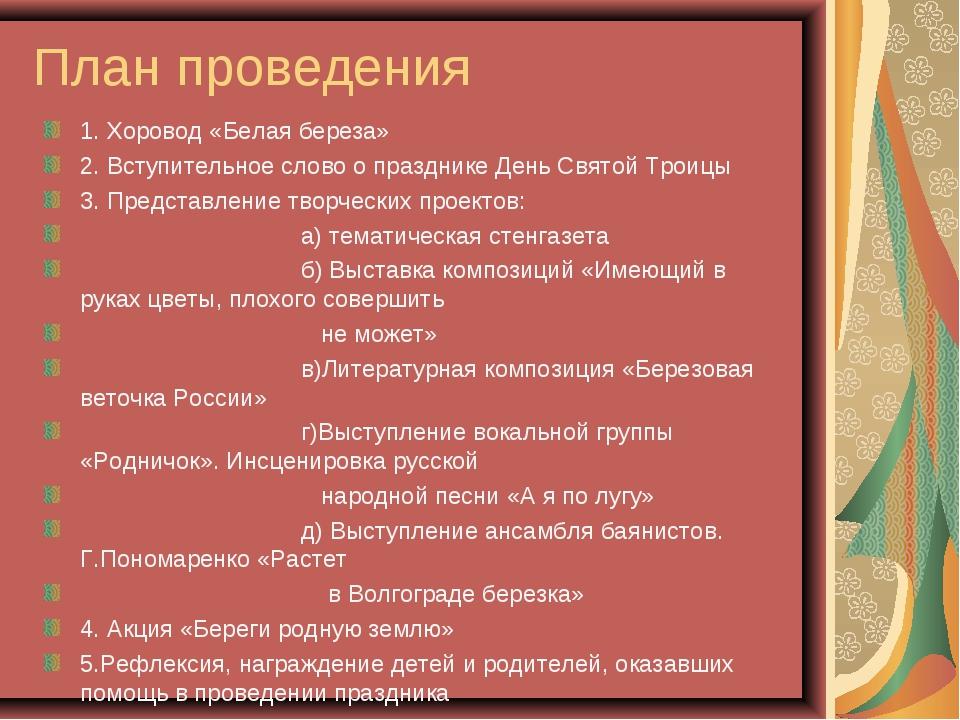 План проведения 1. Хоровод «Белая береза» 2. Вступительное слово о празднике...