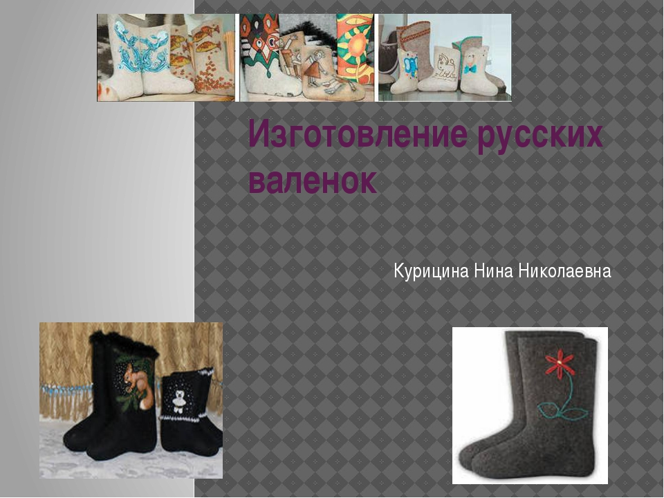 Изготовление русских валенок Курицина Нина Николаевна