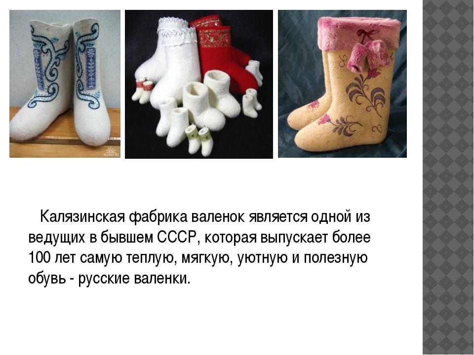 Калязинская фабрика валенок является одной из ведущих в бывшем СССР, которая...