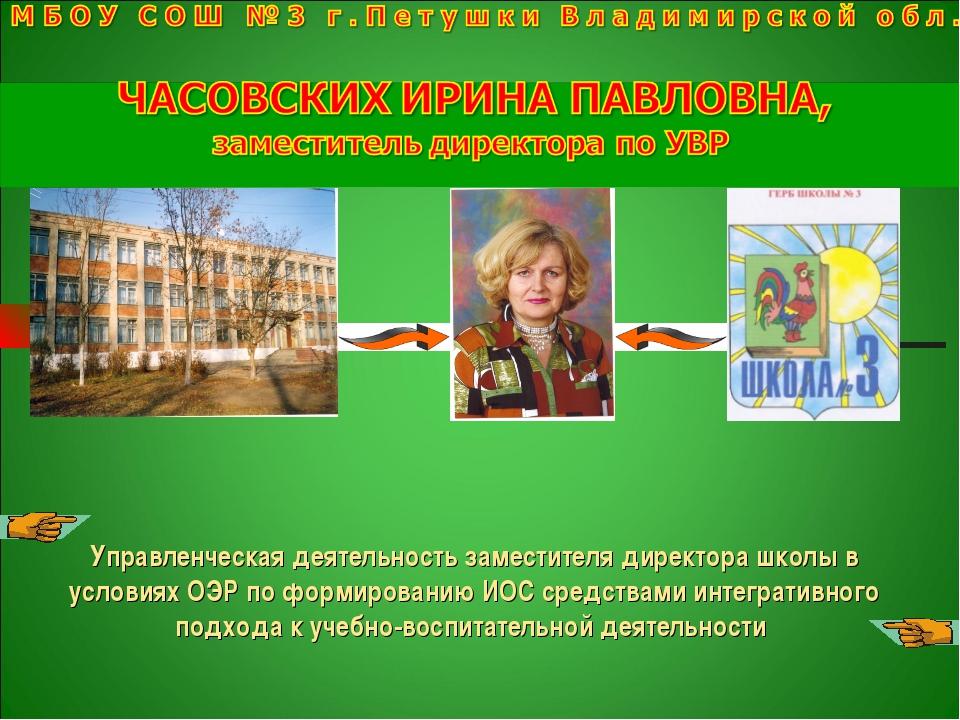 Управленческая деятельность заместителя директора школы в условиях ОЭР по фо...