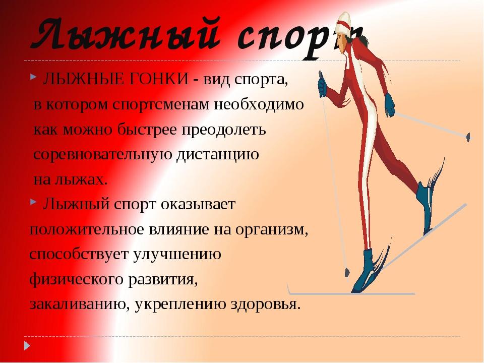 Лыжный спорт ЛЫЖНЫЕ ГОНКИ - вид спорта, в котором спортсменам необходимо как...