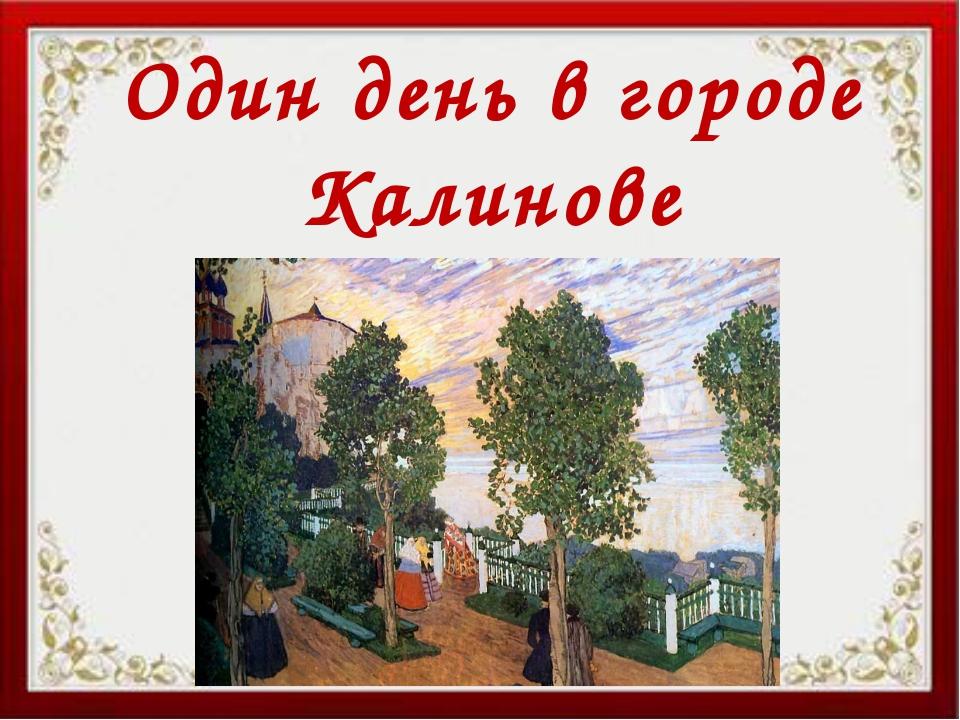 Один день в городе Калинове
