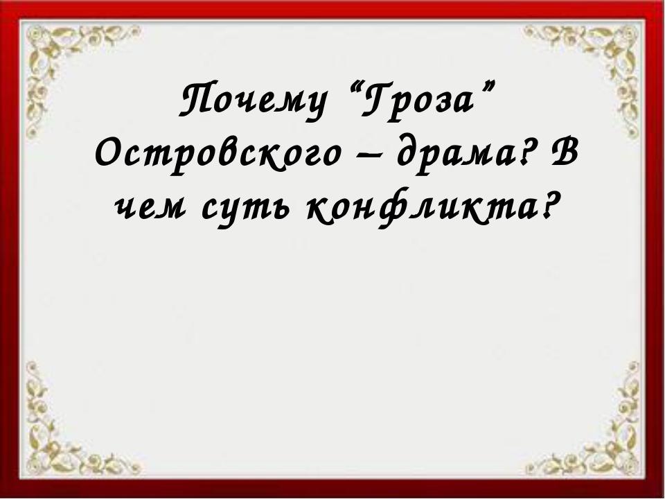 """Почему """"Гроза"""" Островского – драма? В чем суть конфликта?"""