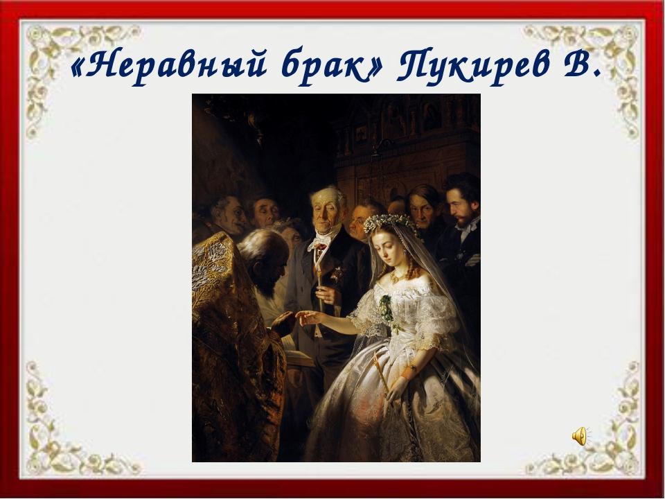 «Неравный брак» Пукирев В.