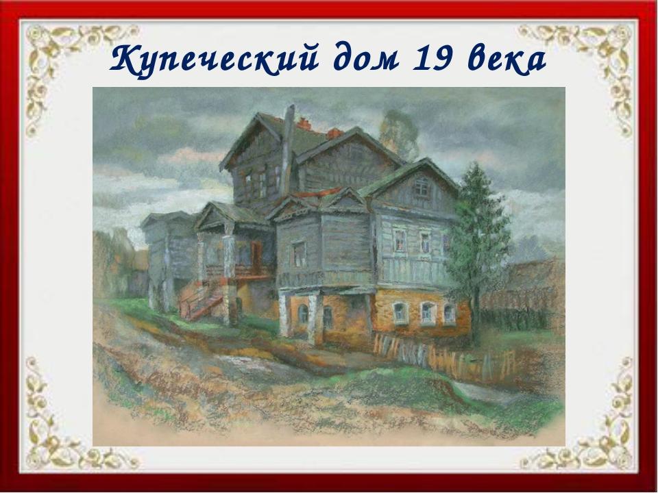 Купеческий дом 19 века