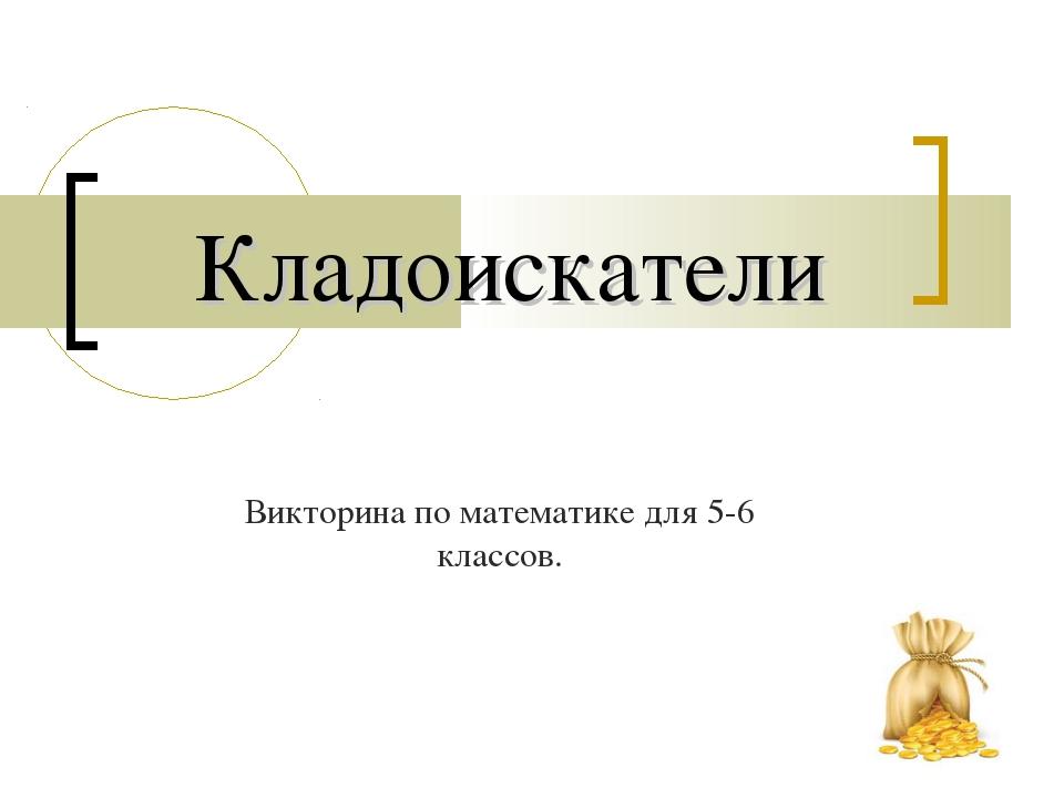 Кладоискатели Викторина по математике для 5-6 классов.