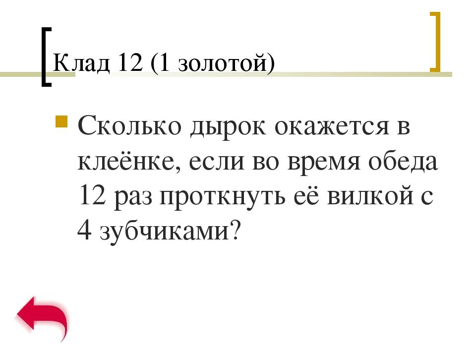 Клад 12 (1 золотой) Сколько дырок окажется в клеёнке, если во время обеда 12...