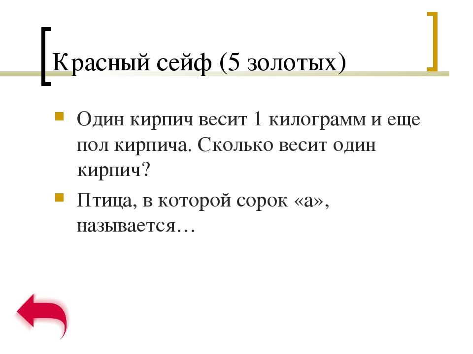 Красный сейф (5 золотых) Один кирпич весит 1 килограмм и еще пол кирпича. Ско...