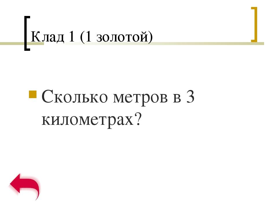 Клад 1 (1 золотой) Сколько метров в 3 километрах?