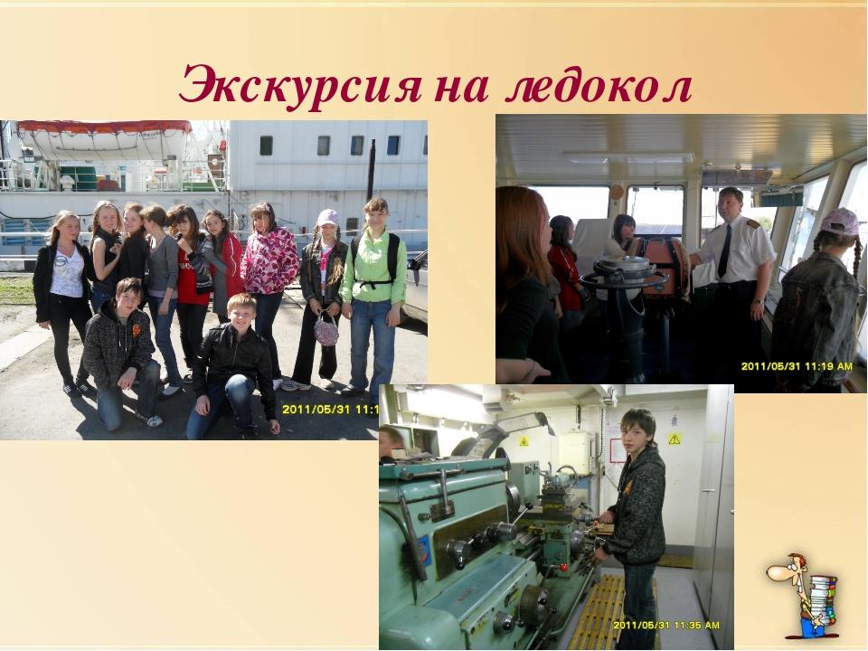 Экскурсия на ледокол