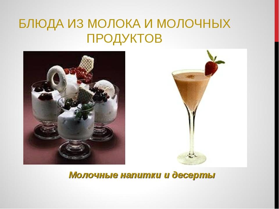 БЛЮДА ИЗ МОЛОКА И МОЛОЧНЫХ ПРОДУКТОВ Молочные напитки и десерты