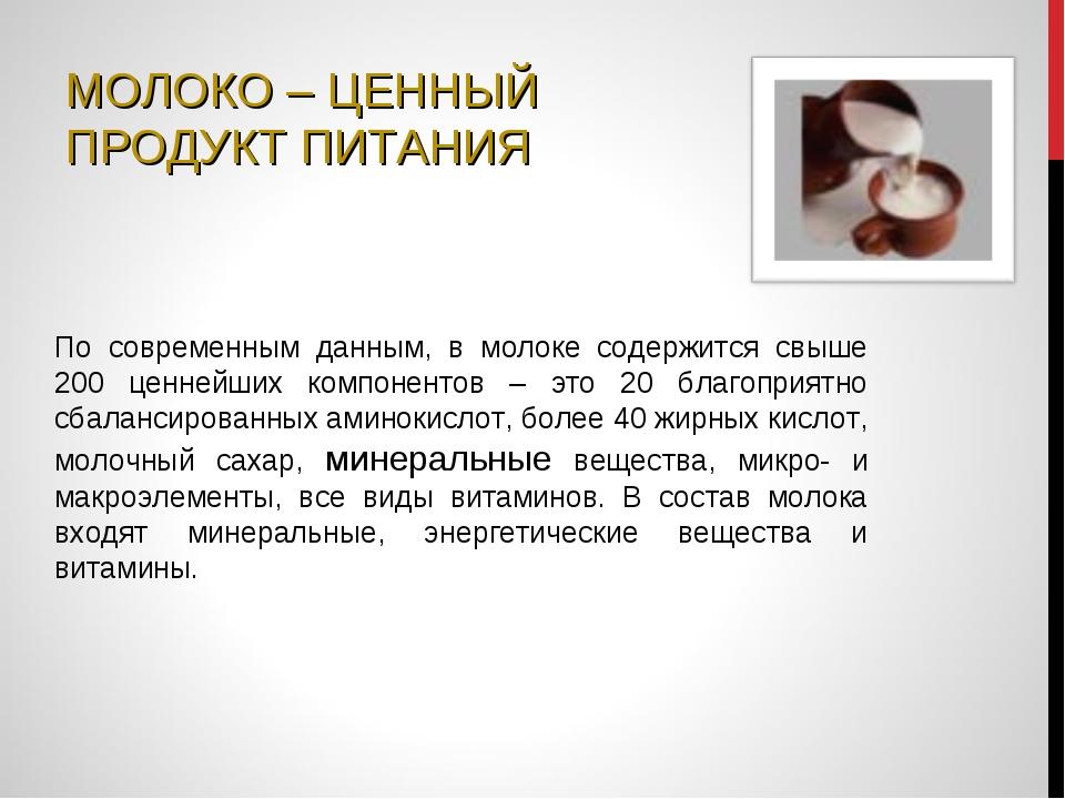 МОЛОКО – ЦЕННЫЙ ПРОДУКТ ПИТАНИЯ По современным данным, в молоке содержится св...