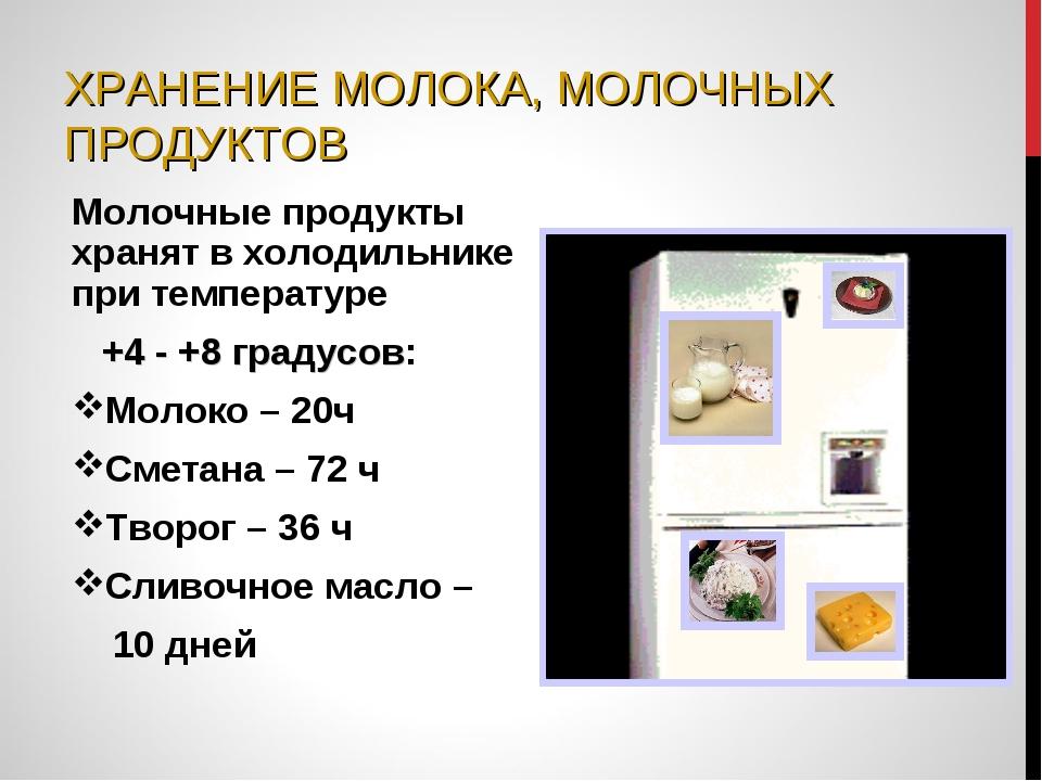 ХРАНЕНИЕ МОЛОКА, МОЛОЧНЫХ ПРОДУКТОВ Молочные продукты хранят в холодильнике п...