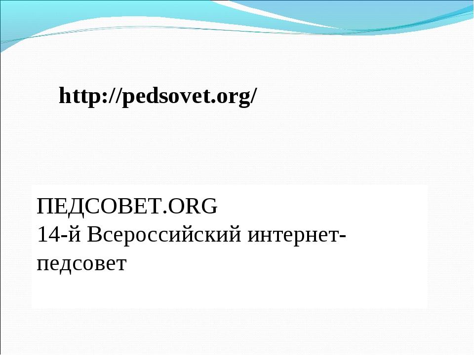 http://pedsovet.org/ ПЕДСОВЕТ.ORG 14-й Всероссийский интернет-педсовет