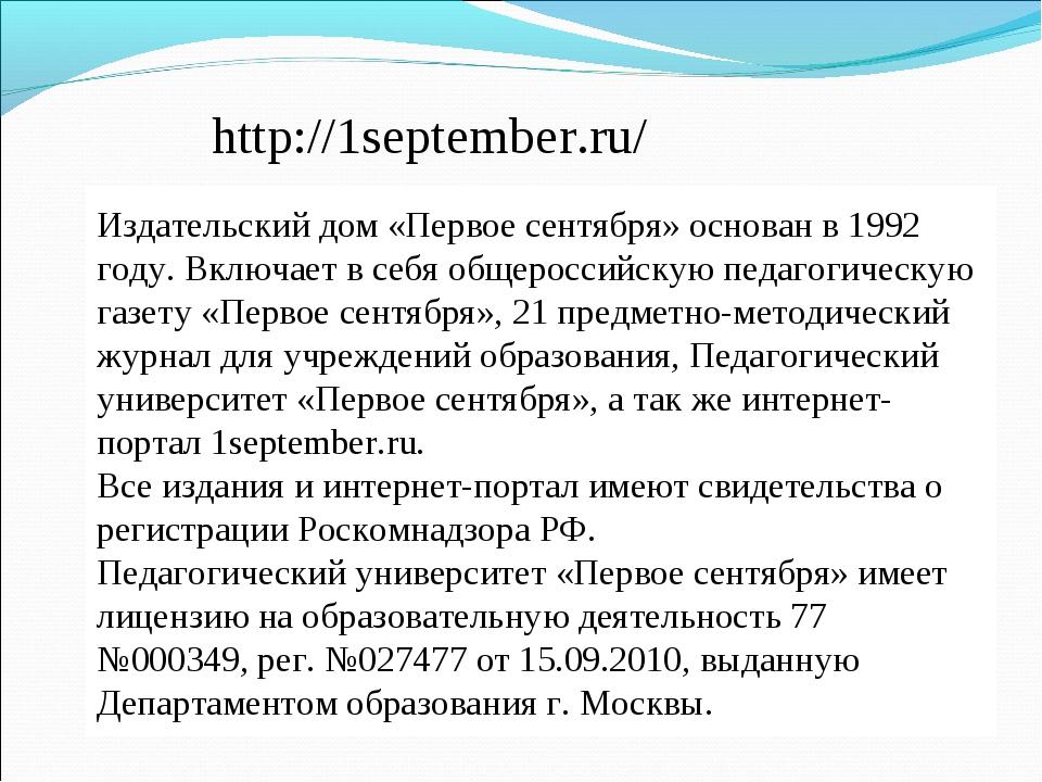 http://1september.ru/ Издательский дом «Первое сентября» основан в 1992 году....