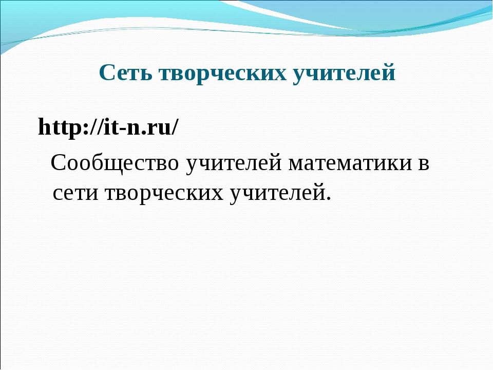 Сеть творческих учителей http://it-n.ru/ Сообщество учителей математики в сет...
