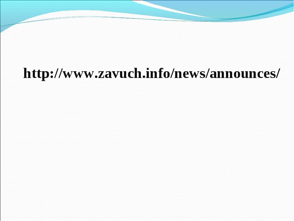 http://www.zavuch.info/news/announces/