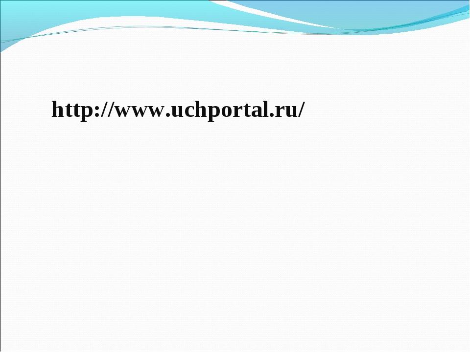 http://www.uchportal.ru/