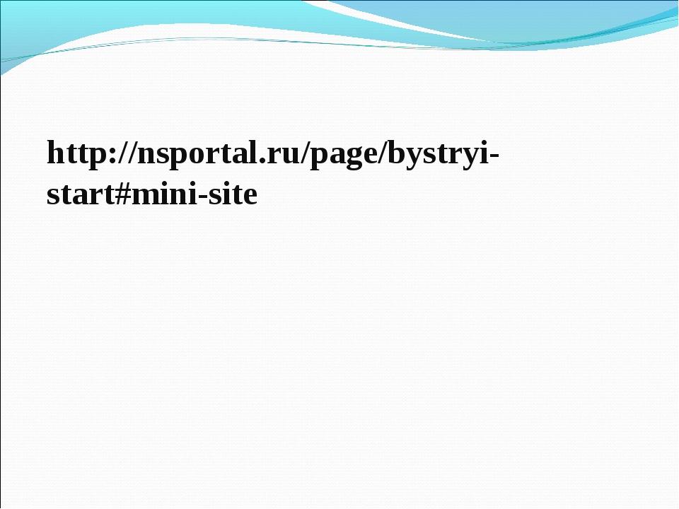 http://nsportal.ru/page/bystryi-start#mini-site