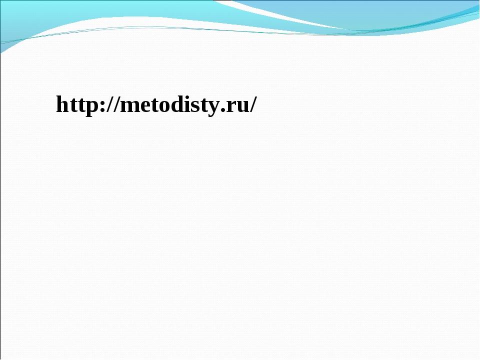 http://metodisty.ru/