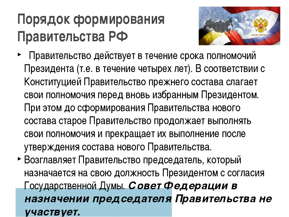 Правительство действует в течение срока полномочий Президента (т.е. в течен...