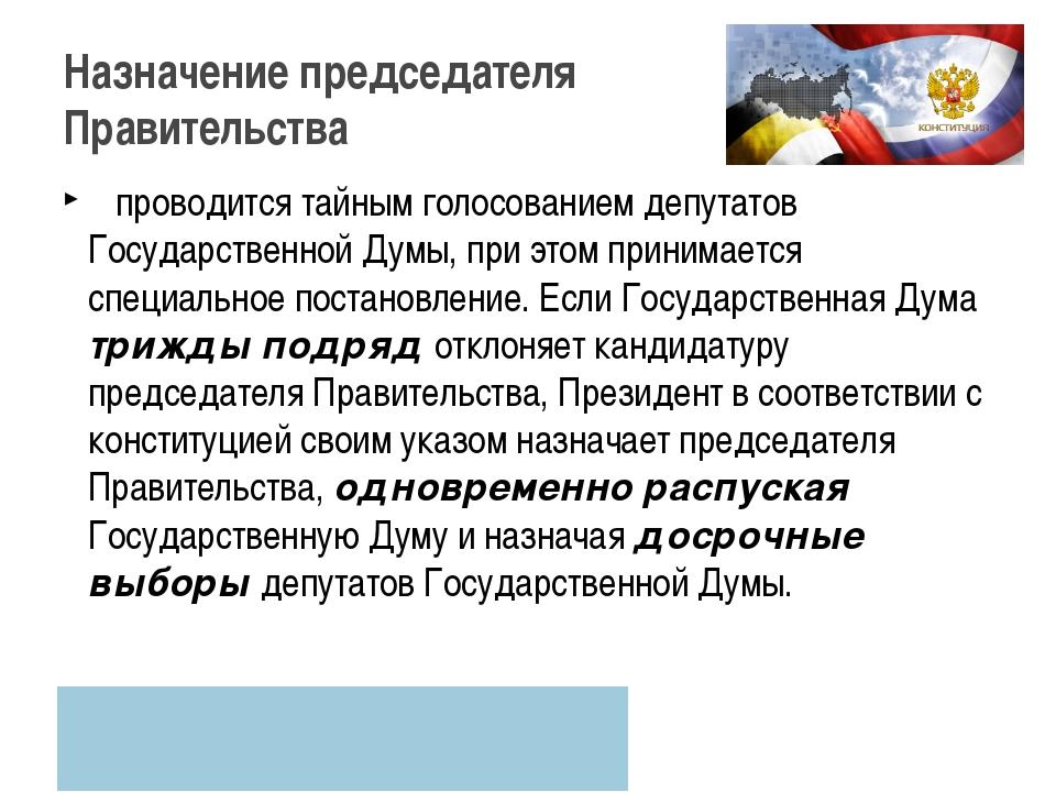 проводится тайным голосованием депутатов Государственной Думы, при этом пр...