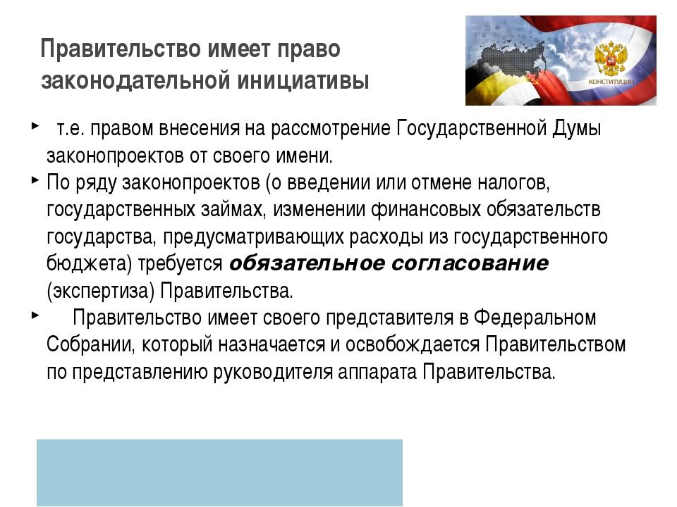 т.е. правом внесения на рассмотрение Государственной Думы законопроектов от...