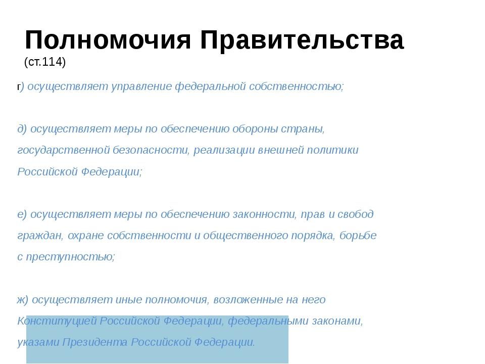 Полномочия Правительства (ст.114) г) осуществляет управление федеральной собс...