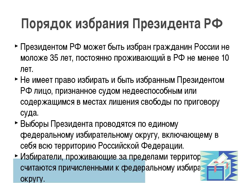 Президентом РФ может быть избран гражданин России не моложе 35 лет, постоянно...