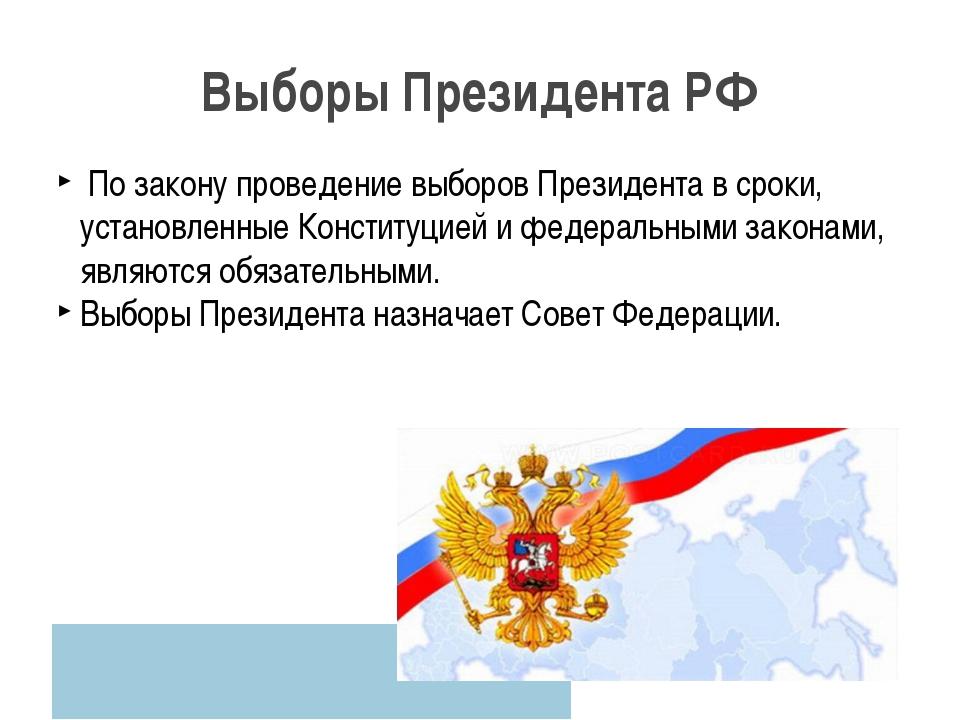 По закону проведение выборов Президента в сроки, установленные Конституцией...